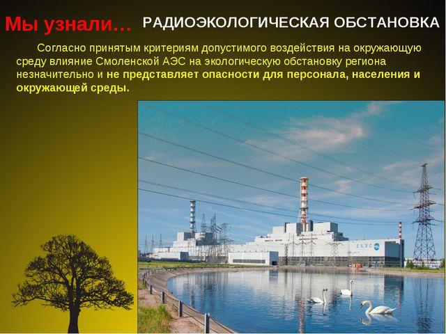 Согласно принятым критериям допустимого воздействия на окружающую среду влиян...