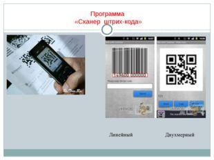 Программа «Сканер штрих-кода» Линейный Двухмерный