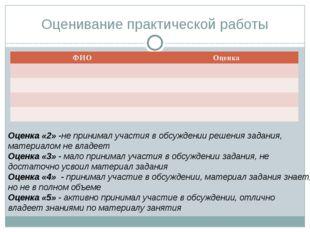 Оценивание практической работы Оценка «2» -не принимал участия в обсуждении р