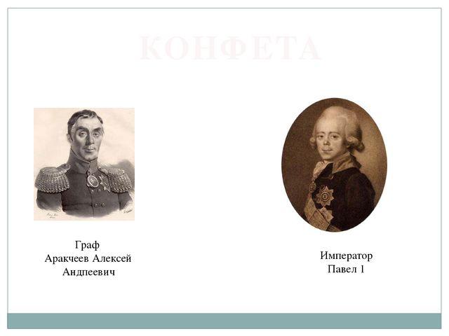 КОНФЕТА Граф Аракчеев Алексей Андпеевич Император Павел 1