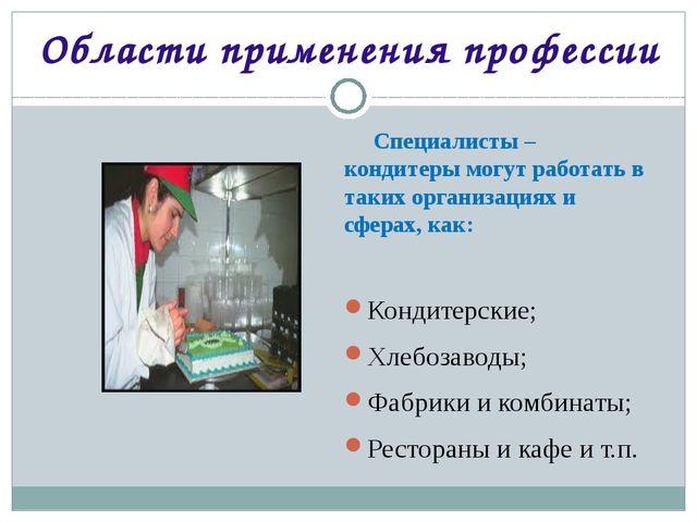 Области применения профессии Специалисты – кондитеры могут работать в таких о...