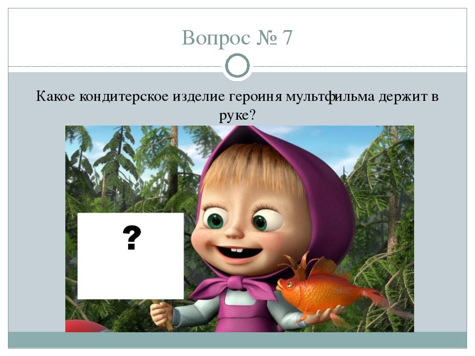 Вопрос № 7 Какое кондитерское изделие героиня мультфильма держит в руке?