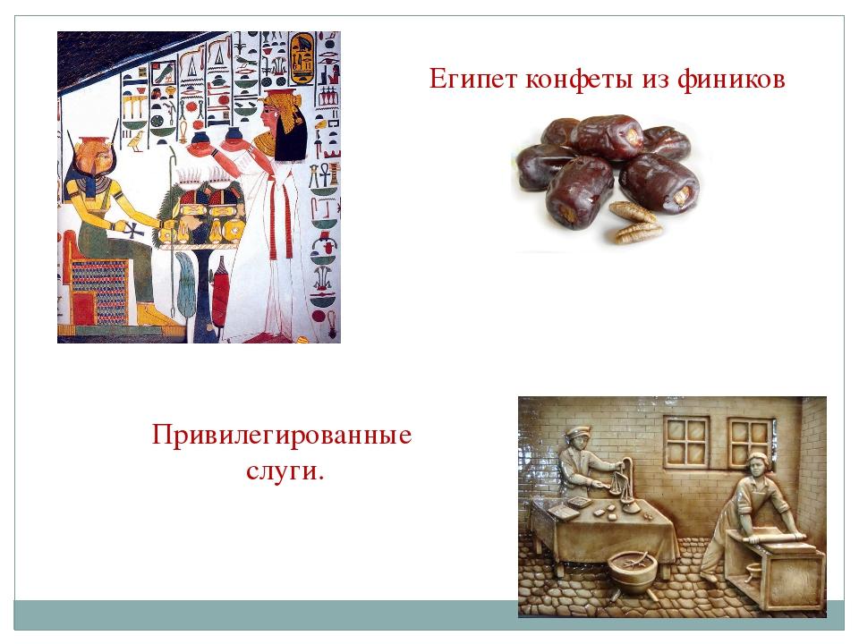 Египет конфеты из фиников Привилегированные слуги.