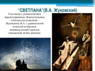 """СВЕТЛАНА""(В.А. Жуковский) Сон связан с романтическим мировосприятием. Фантас"