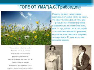 """""""ГОРЕ ОТ УМА""""(А.С. Грибоедов) Сказать вам сон: поймете вы тогда... Позвольте."""