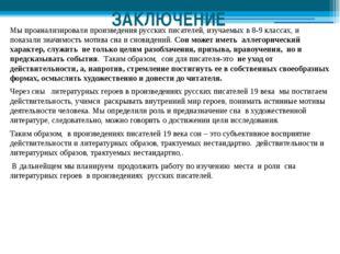 ЗАКЛЮЧЕНИЕ Мы проанализировали произведения русских писателей, изучаемых в 8-
