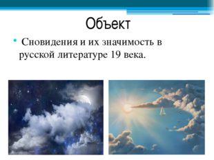 Объект Сновидения и их значимость в русской литературе 19 века.