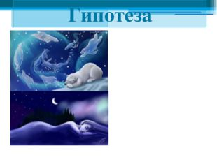 Гипотеза Сон в русской литературе- это состояние, в котором человеку предста