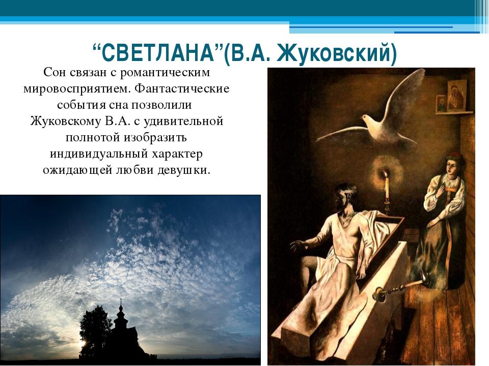 """СВЕТЛАНА""(В.А. Жуковский) Сон связан с романтическим мировосприятием. Фантас..."