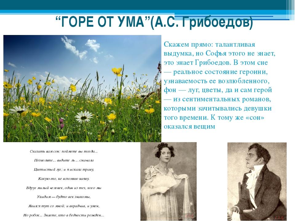 """""""ГОРЕ ОТ УМА""""(А.С. Грибоедов) Сказать вам сон: поймете вы тогда... Позвольте...."""