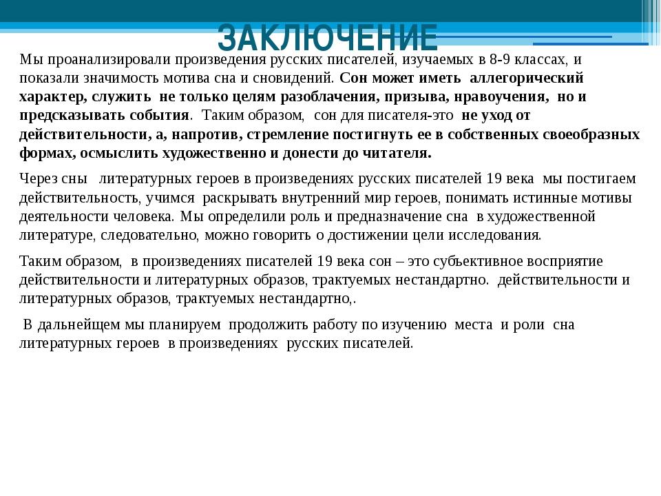 ЗАКЛЮЧЕНИЕ Мы проанализировали произведения русских писателей, изучаемых в 8-...
