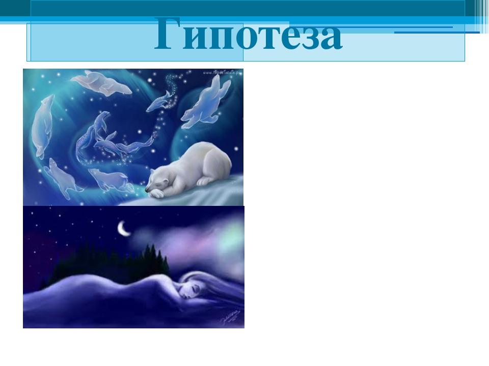 Гипотеза Сон в русской литературе- это состояние, в котором человеку предста...