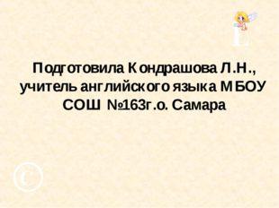 Подготовила Кондрашова Л.Н., учитель английского языка МБОУ СОШ №163г.о. Самара
