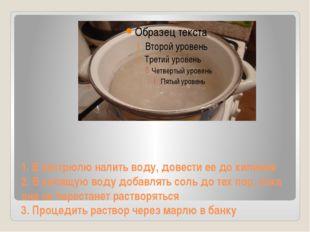 1. В кастрюлю налить воду, довести ее до кипения 2. В кипящую воду добавлять
