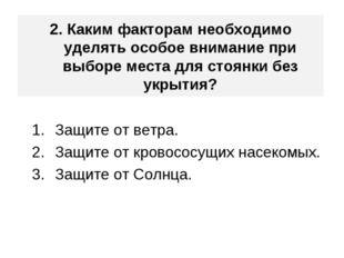 2. Каким факторам необходимо уделять особое внимание при выборе места для сто