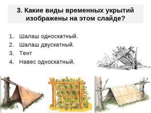 3. Какие виды временных укрытий изображены на этом слайде? Шалаш односкатный.