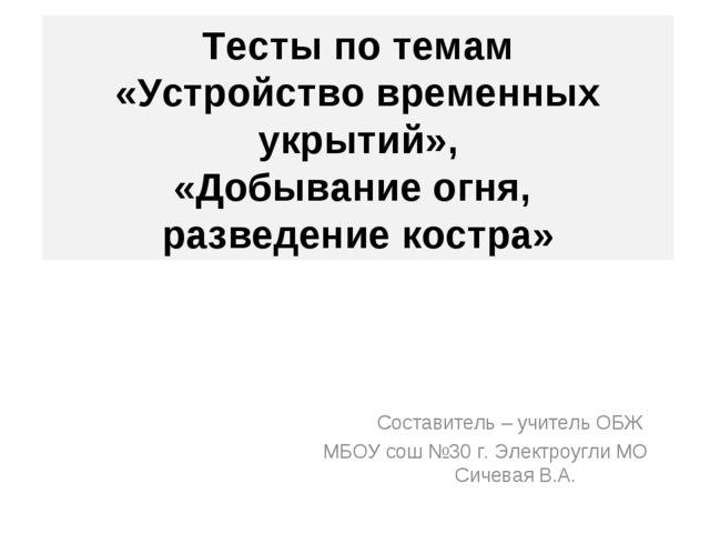 Тесты по темам «Устройство временных укрытий», «Добывание огня, разведение ко...