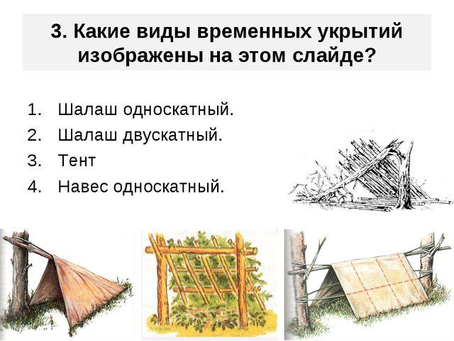 3. Какие виды временных укрытий изображены на этом слайде? Шалаш односкатный....