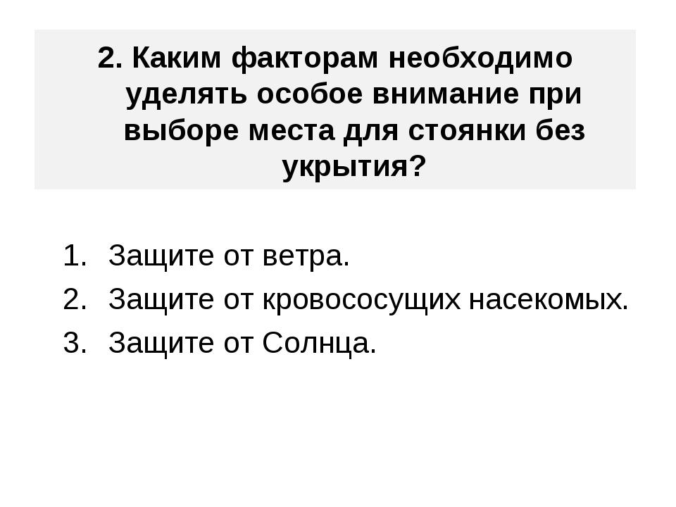 2. Каким факторам необходимо уделять особое внимание при выборе места для сто...