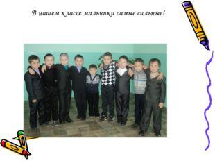 В нашем классе мальчики самые сильные!