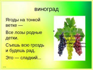 виноград Ягоды на тонкой ветке — Все лозы родные детки. Съешь всю гроздь и бу