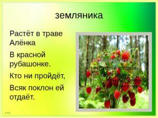 земляника Растёт в траве Алёнка В красной рубашонке. Кто ни пройдёт, Всяк пок