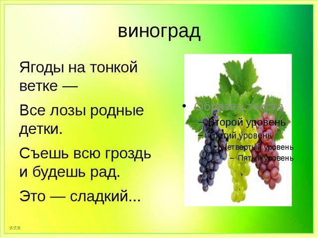 виноград Ягоды на тонкой ветке — Все лозы родные детки. Съешь всю гроздь и бу...