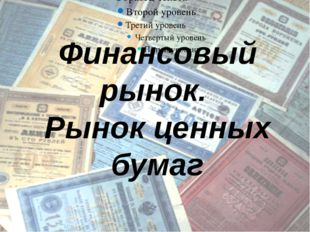 Финансовый рынок. Рынок ценных бумаг