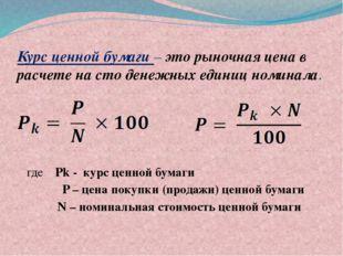 Курс ценной бумаги – это рыночная цена в расчете на сто денежных единиц номин