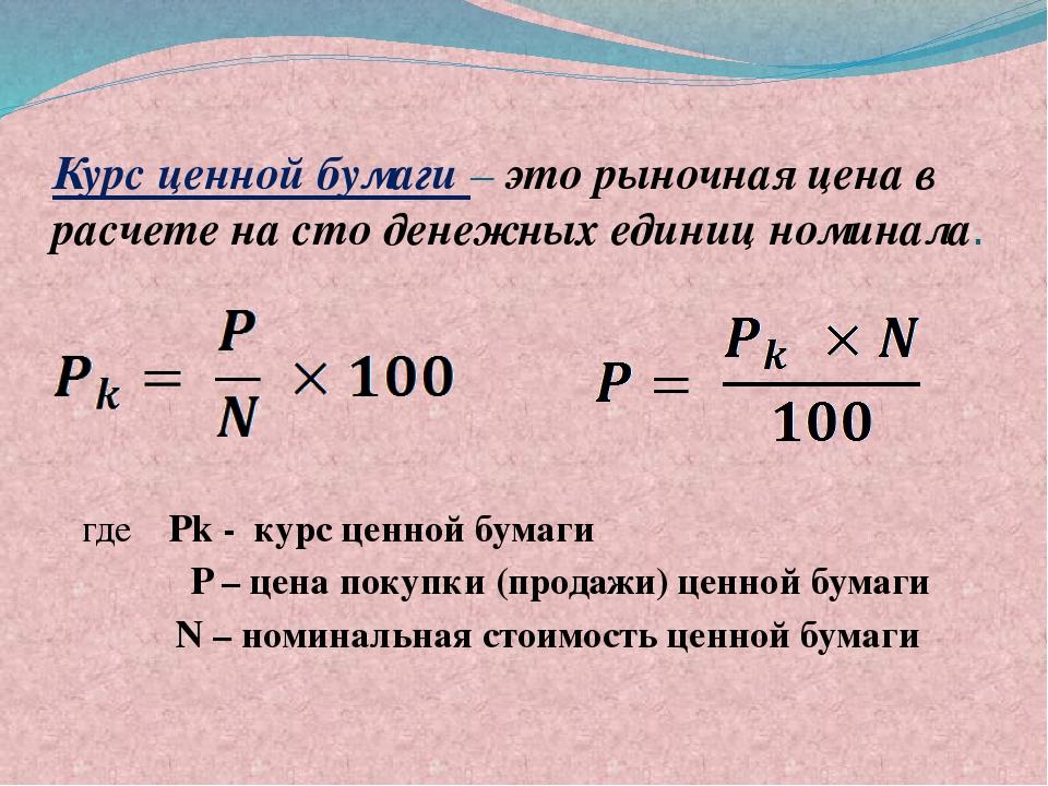 Курс ценной бумаги – это рыночная цена в расчете на сто денежных единиц номин...