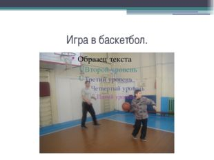Игра в баскетбол.