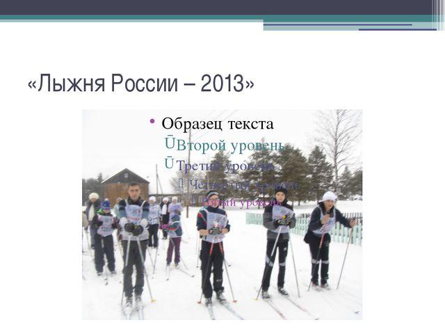 «Лыжня России – 2013»