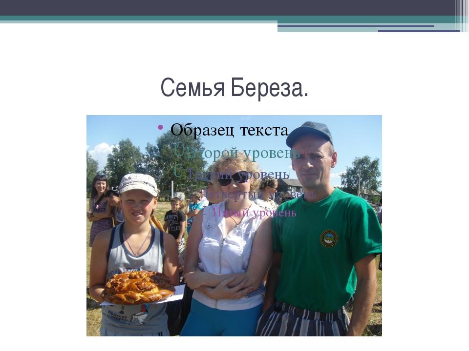 Семья Береза.
