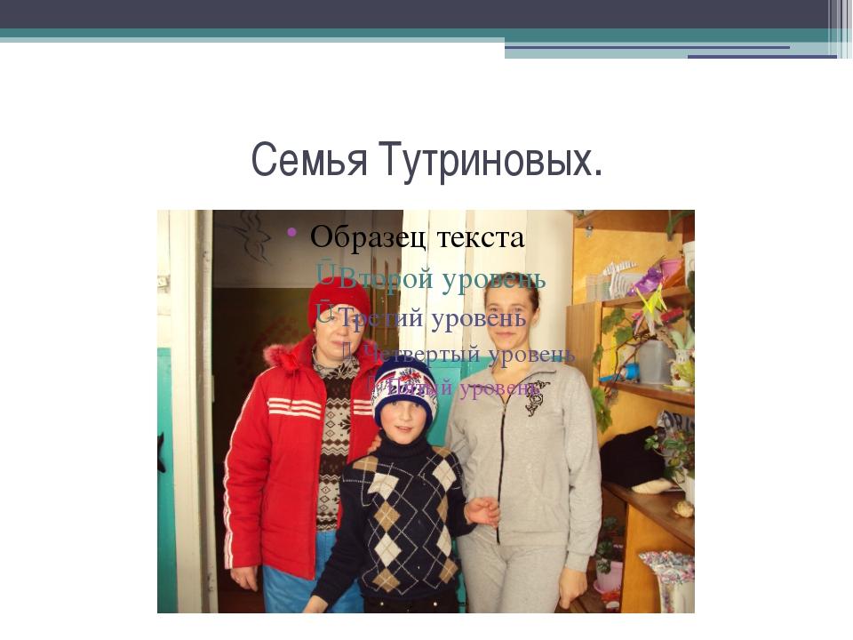 Семья Тутриновых.