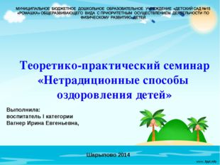 Теоретико-практический семинар «Нетрадиционные способы оздоровления детей» В