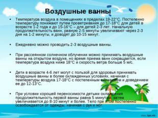 Воздушные ванны Температура воздуха в помещениях в пределах 19-22°С. Постепен