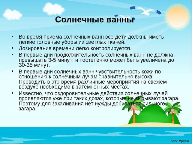 Солнечные ванны Во время приема солнечных ванн все дети должны иметь легкие г...