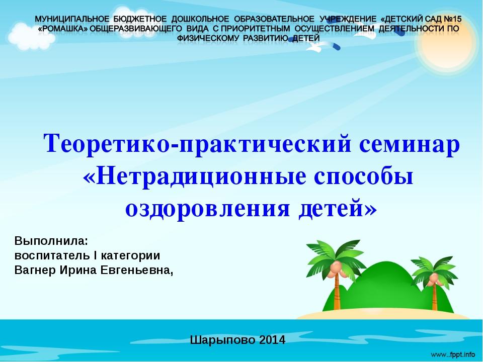 Теоретико-практический семинар «Нетрадиционные способы оздоровления детей» В...