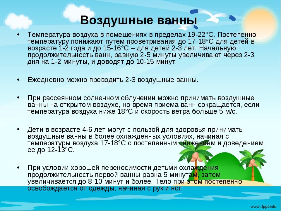 Воздушные ванны Температура воздуха в помещениях в пределах 19-22°С. Постепен...