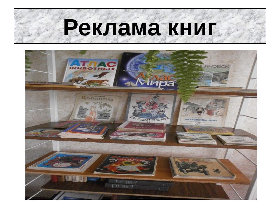 Реклама книг