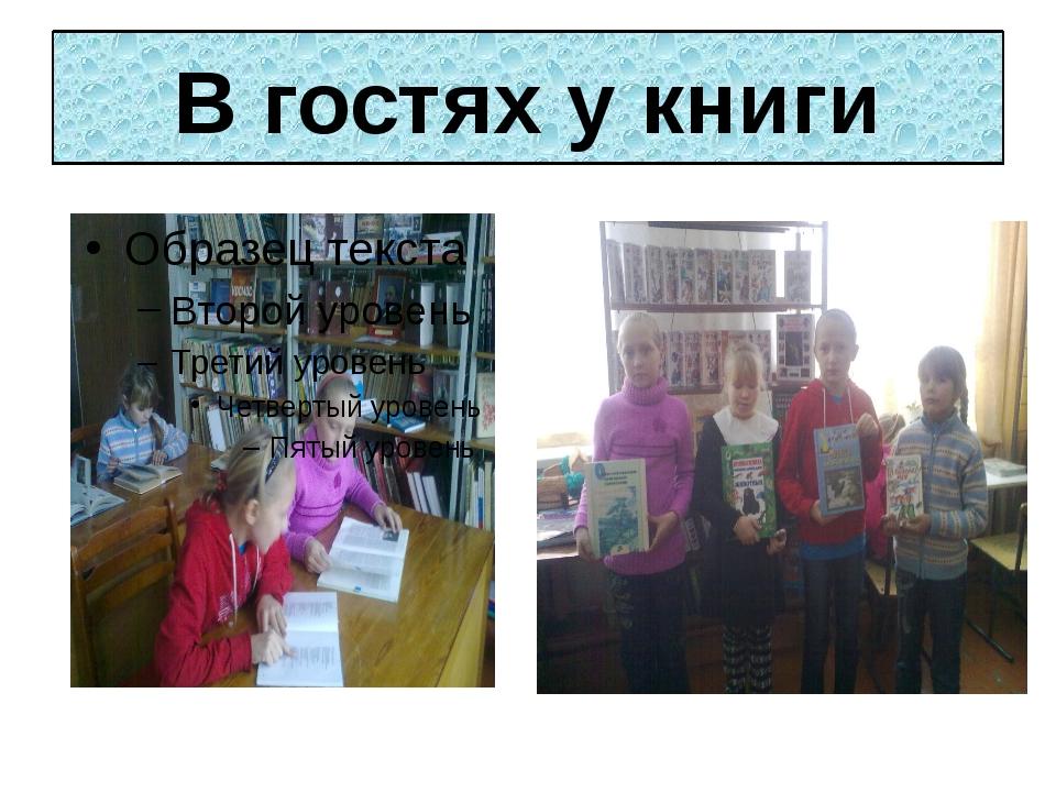 В гостях у книги
