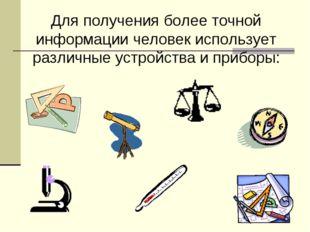 Для получения более точной информации человек использует различные устройства