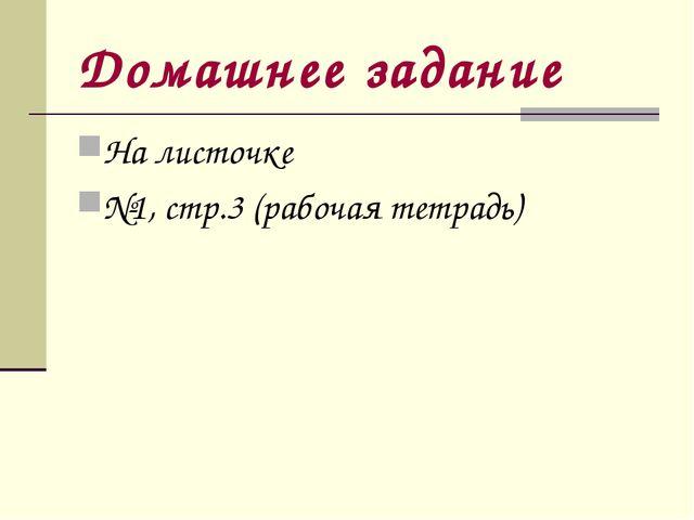 Домашнее задание На листочке №1, стр.3 (рабочая тетрадь)