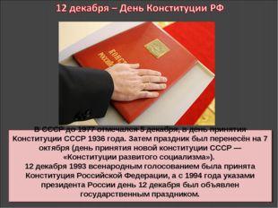 В СССР до 1977 отмечался 5 декабря, в день принятия Конституции СССР 1936 год