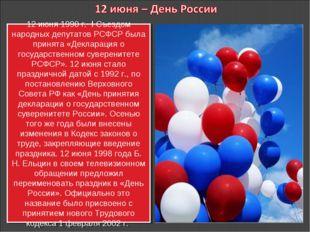 12 июня 1990 г. I Съездом народных депутатов РСФСР была принята «Декларация о
