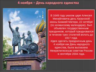 В 1649 году указом царя Алексея Михайловича день Казанской иконы Божией Матер