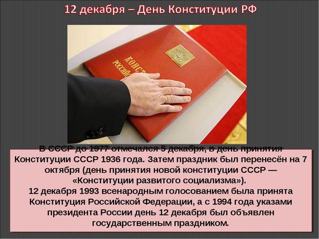 В СССР до 1977 отмечался 5 декабря, в день принятия Конституции СССР 1936 год...
