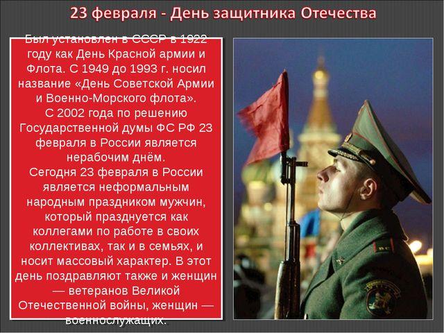 Был установлен в СССР в 1922 году как День Красной армии и Флота. С 1949 до 1...