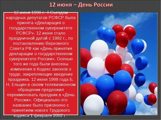12 июня 1990 г. I Съездом народных депутатов РСФСР была принята «Декларация о...