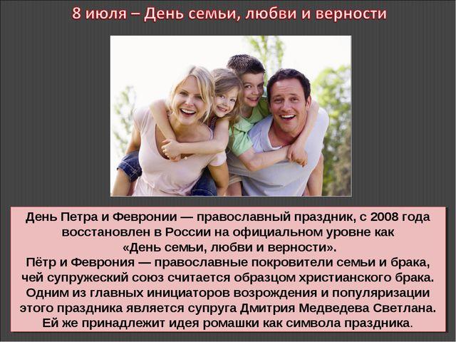 День Петра и Февронии — православный праздник, с 2008 года восстановлен в Рос...